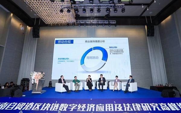 海南自贸港区块链数字经济应用及法律研究高峰论坛在三亚举行