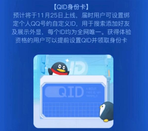 """要去抢注靓号吗?QQ新功能""""QID""""预计25号上线"""