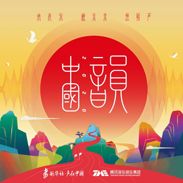 """联合新华社""""声在中国"""" 腾讯音乐娱乐集团《中国韵2020》焕发传统音乐新""""声"""""""