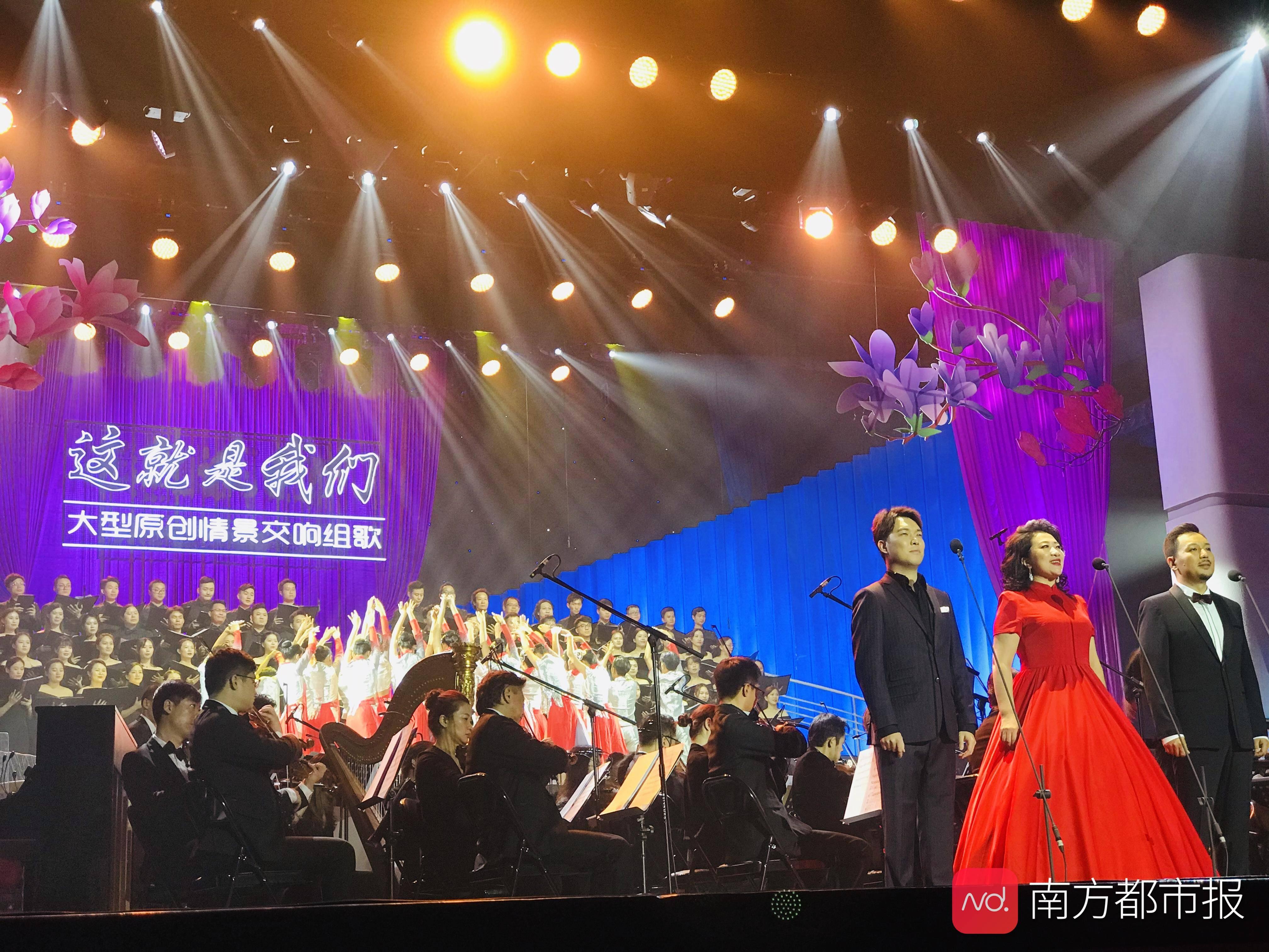 300余位音乐家齐聚佛山,交响组歌《这就是我们》首演