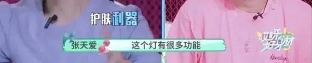"""张雨绮上万块美容仪是智商税?宋轶在剧组用的这款""""雅萌亲妈平替""""告诉你,300块就能拥有""""小型美容院""""!"""