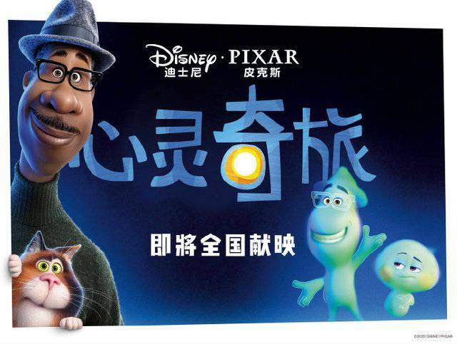 皮克斯全新动画片《心灵奇旅》国内定档12月25日 寻找生命的意义