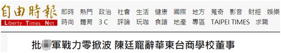 """果然下手了!台媒:批台军""""战力是0""""的台退役上将,被""""逼""""辞任台商学校董事一职"""
