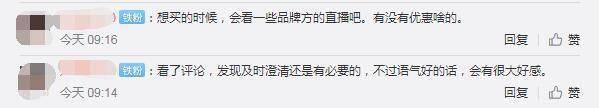 中消协点名李佳琦、李雪琴直播带货问题 二人都回应了