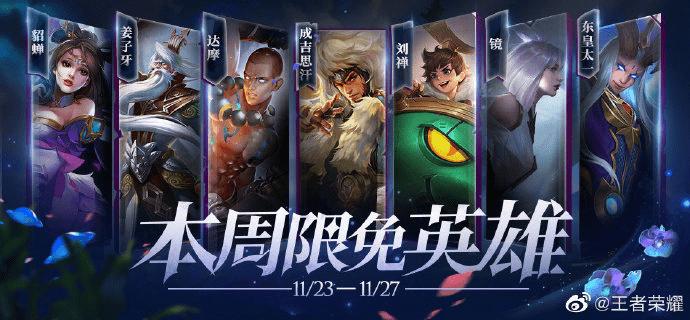 《王者荣耀》11月23日~11月27日限免英雄公开  姜子牙在稷下学院溜达了几圈还是选择了去钓鱼