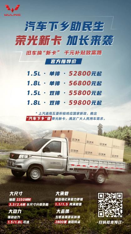 性价比高!五菱荣耀新卡汽车下乡卖52800元:刘国蓝牙倒车影像