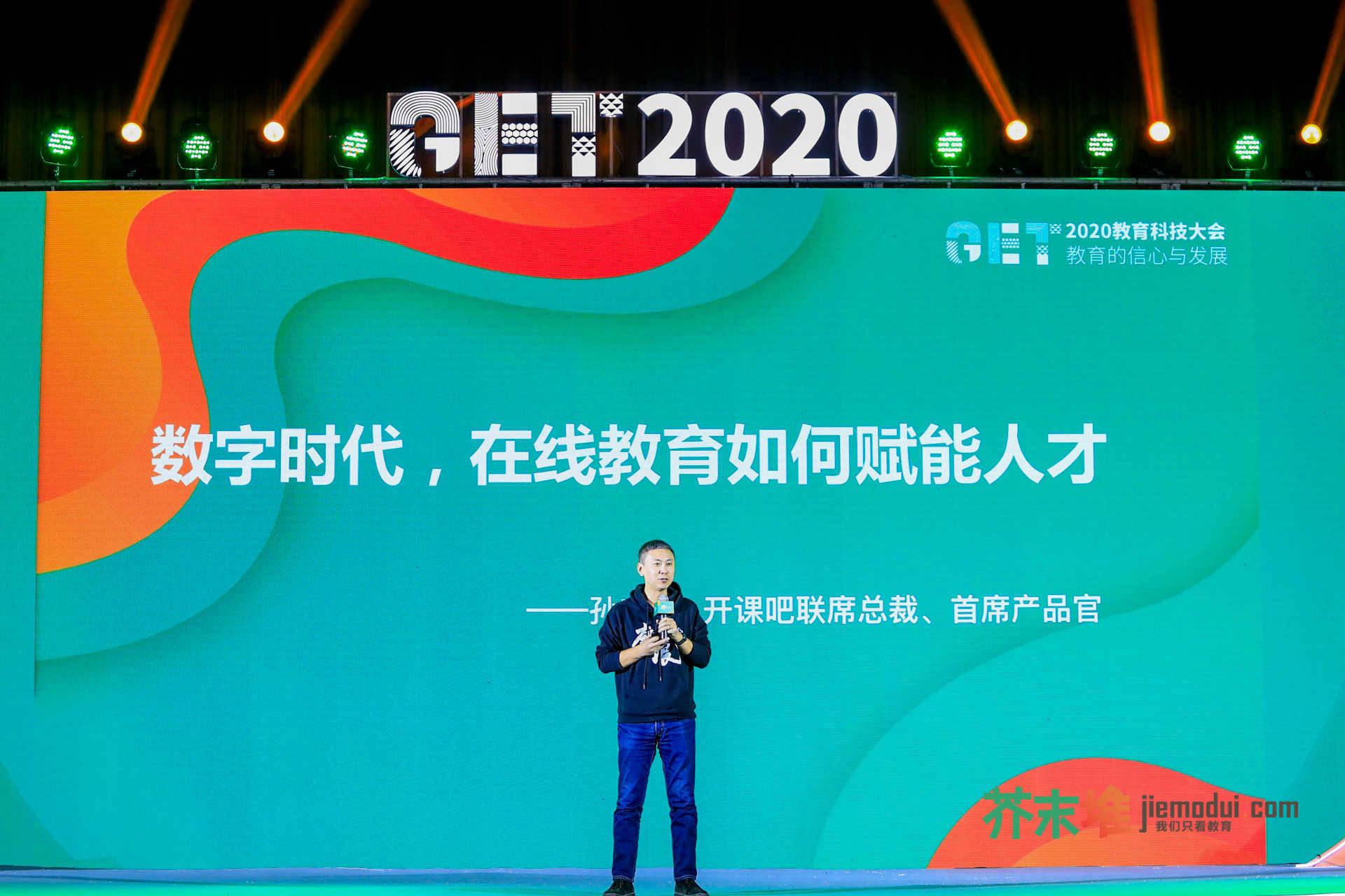 【GET2020】开课吧孙志岗:数字化思维和工具应用能力是数字化转型的关键