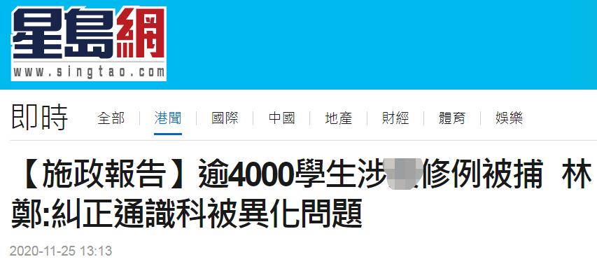 """林郑月娥:逾万名被拘捕者中四成是学生,近2000人是中小学生, """"怎不令人痛心呢?"""""""