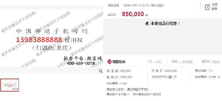 重庆尾号888888手机号法拍85万元,最高曾售341万