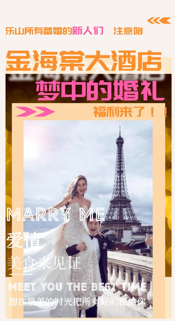 乐山准备结婚的注意了!您梦中的婚礼,这里已经帮您准备好了!
