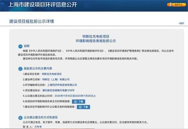 除了造新能源车 特斯拉又要在中国生产充电桩了!