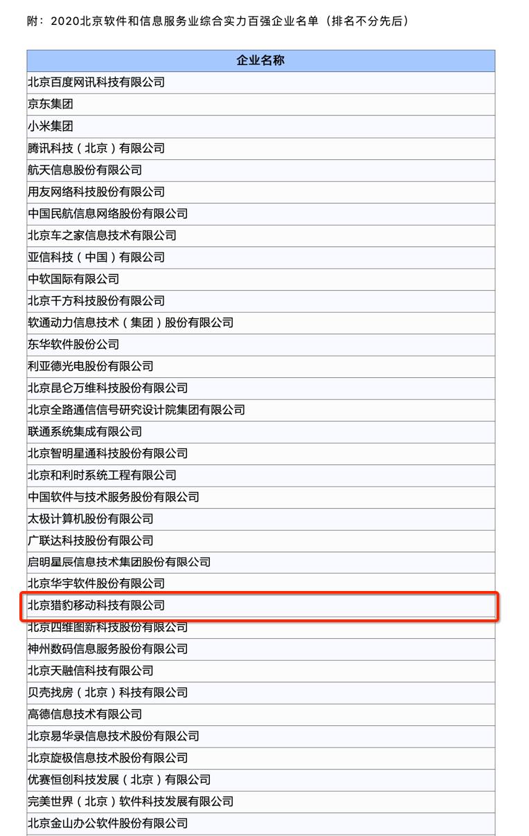 【猎豹移动连续三年上榜北京软件和信息服务业综合实力百强企业】