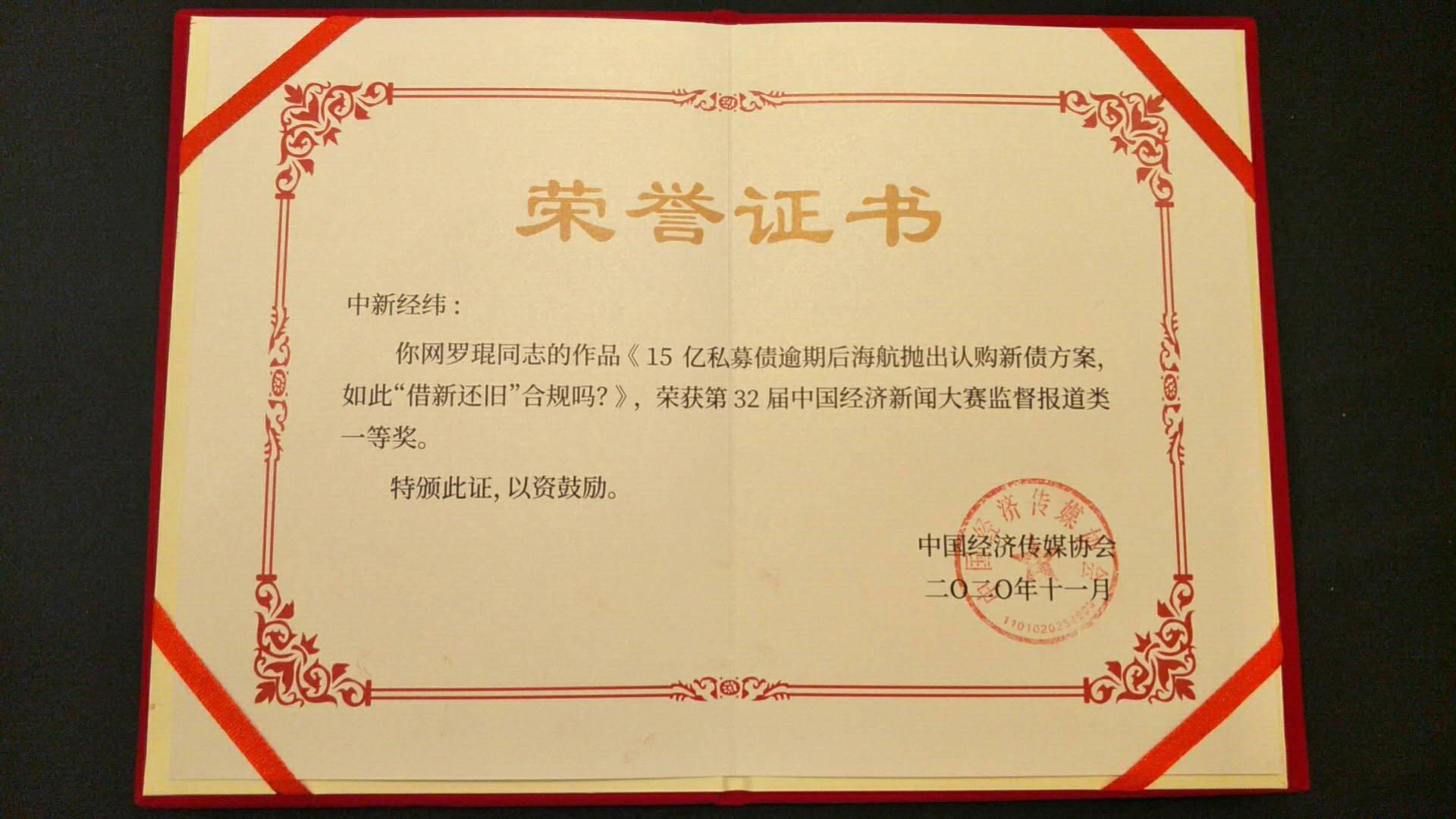 第32届中国经济新闻奖揭晓 281件作品获奖