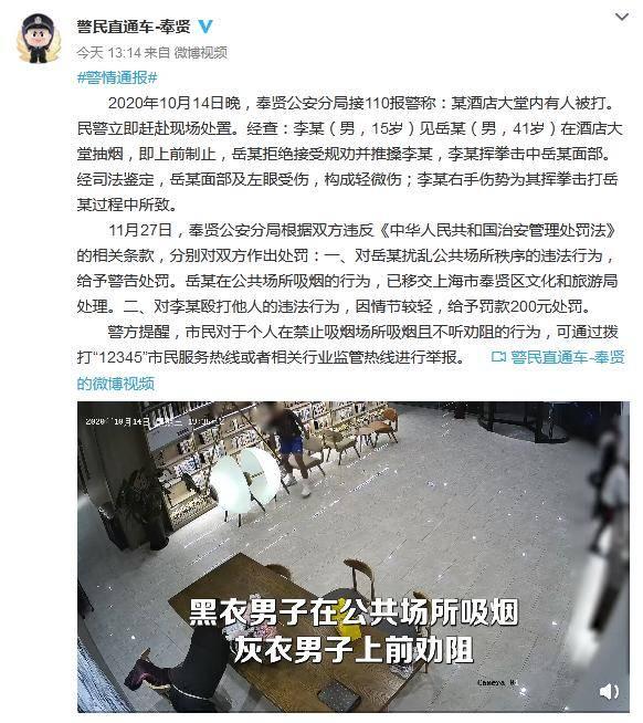 百事3官网上海一15岁少年劝阻他人室内吸烟起冲突警方回应:吸烟者已移交处理,男孩罚款200元 (图1)