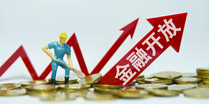 刘桂平履新央行副行长首秀:推动金融业系统化制度化开放 稳慎推进人民币国际化