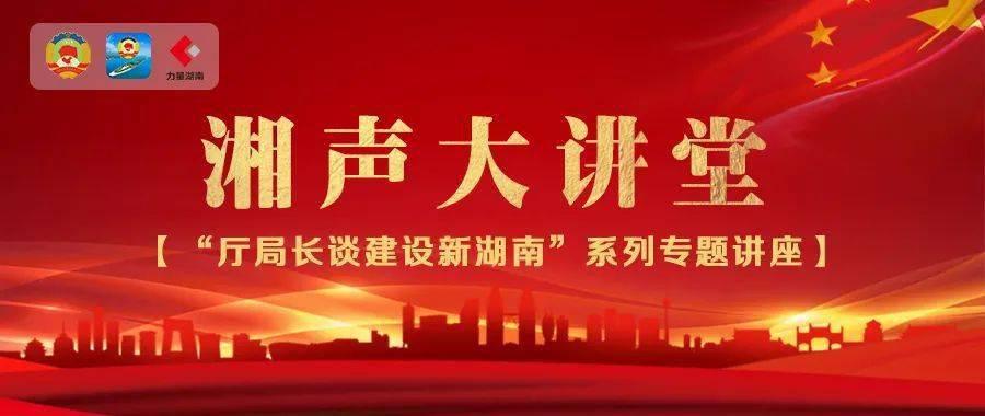如何以更加积极有为的财政政策助力富饶美丽幸福新湖南建设?丨湘声大讲堂