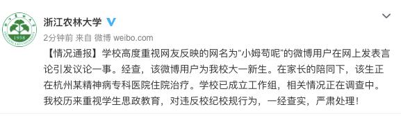 浙江农林大学回应女大学生卖淫传闻:该生正在杭州某精神病专科医院住院治疗