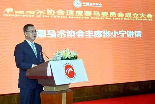 中国马术协会速度赛马委员会在广州成立