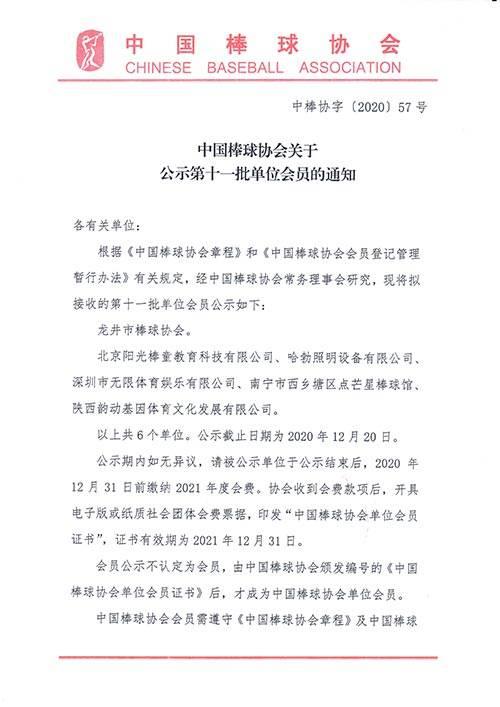 中国棒球协会关于公示第十一批单位会员的通知