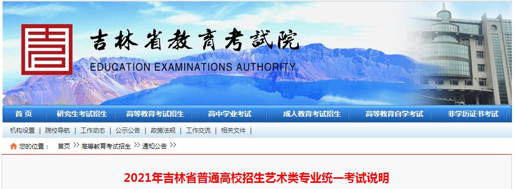 吉林省2021年艺术类省统考时间公布!