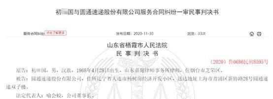 10公斤苹果寄丢却显示已签收 圆通速递被判原价赔偿