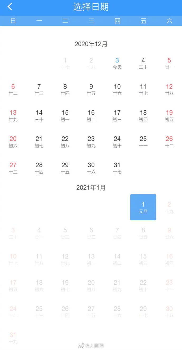 2021年元旦火车票今日开售 2021年元旦放假安排放假几天?