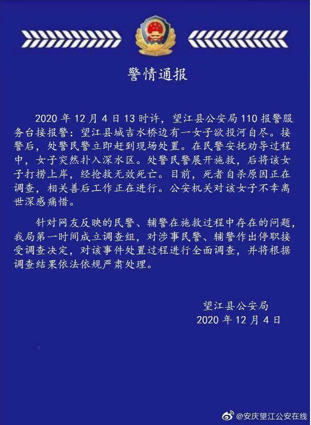 中央政法委长安剑:望江女孩溺亡,民警错了么?
