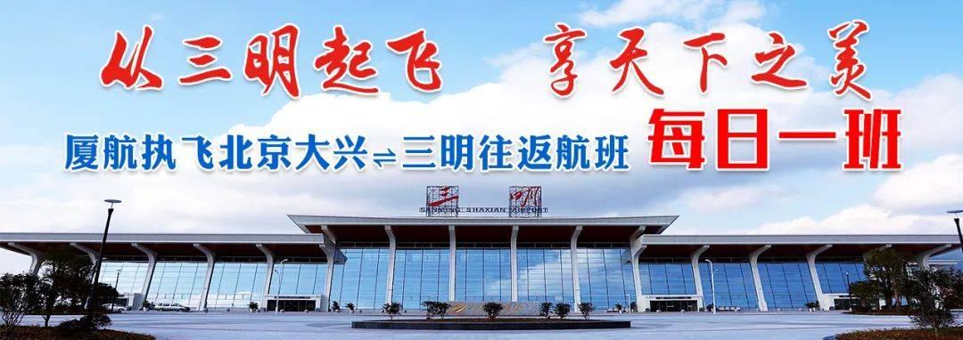 风秀红旗如画三明|三明新增19个省级文物保护单