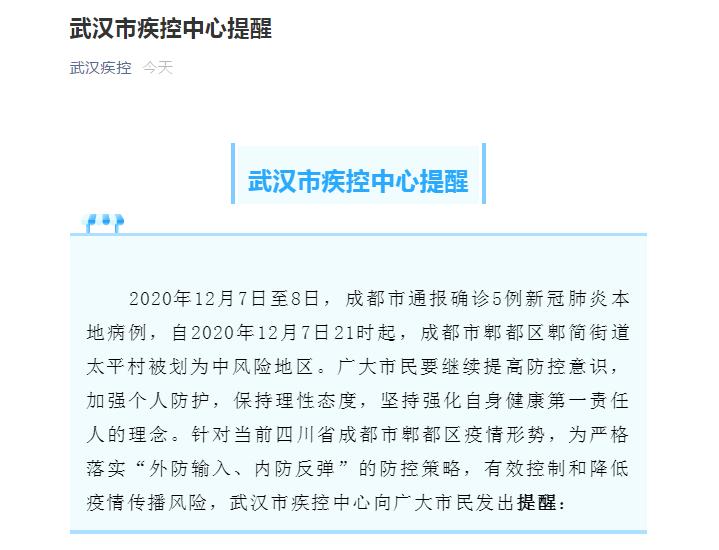 武汉疾控:11月23日以来有成都市郫都区旅行居住史的人员需集中隔离医学观察14天