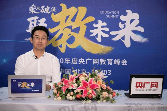 2020年央广网教育峰会:斯玛特教育集团创始人武志