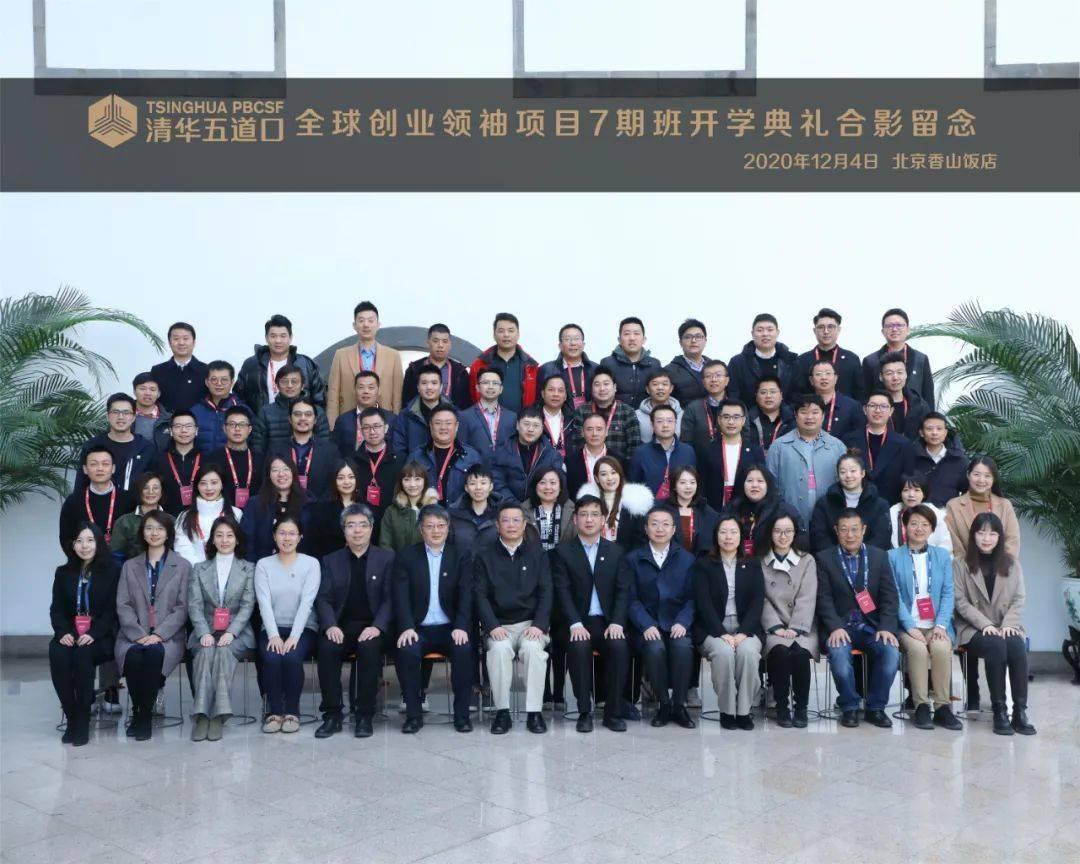创业领袖,起航7趟,清华五道口全球创业领导力项目7班正式启动