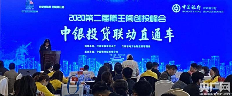 第二届滕王阁创投峰会——中银投贷联动直通车专场活动成功举办