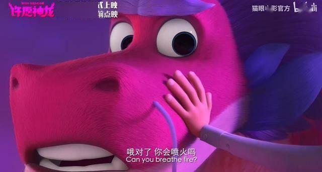 动画电影《许愿神龙》中文预告发布  粉色的许愿神龙与上海小青年的爆笑经历