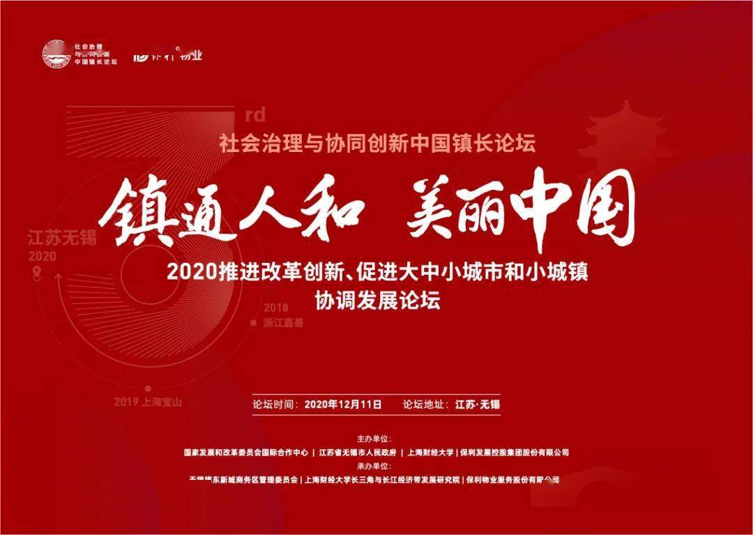 2020社会治理与协同创新中国镇长论坛成功举办