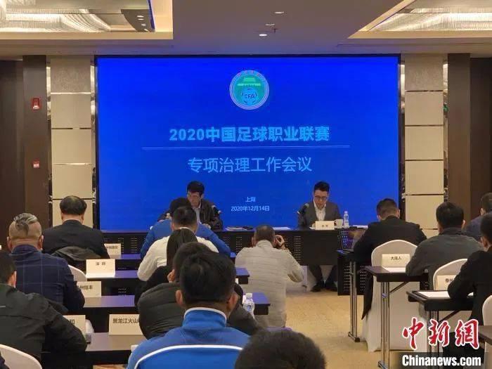 中国足协发布职业联赛限薪、沙龙称谓非企业化新政