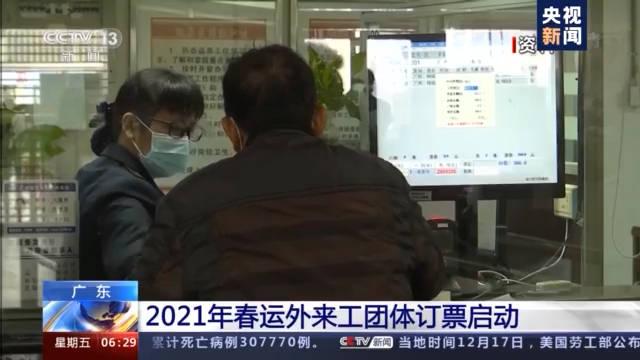 2021年春运外来工团体订票启动 纸质车票将不再提供