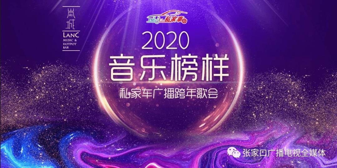 非你莫属报名_2020——2021,跨年大戏!非你莫属!_歌会
