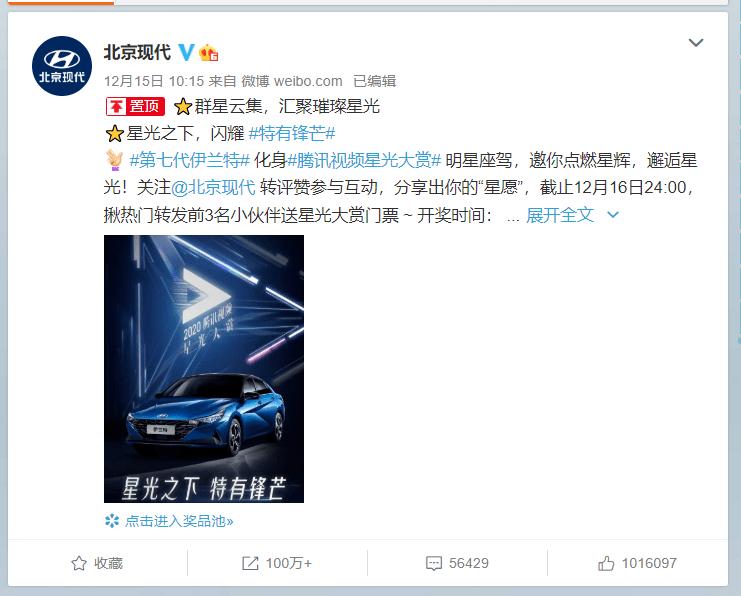 """星光奖""""意外受伤""""北京现代?从放下枪到翻身,这一波营销操作让我折服!"""
