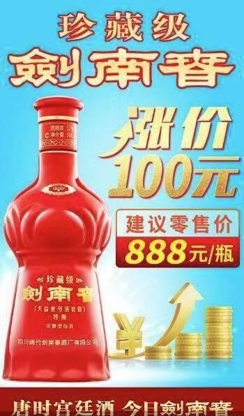 """剑南春的""""宝剑""""将涨价100元,零售价将达到888元"""