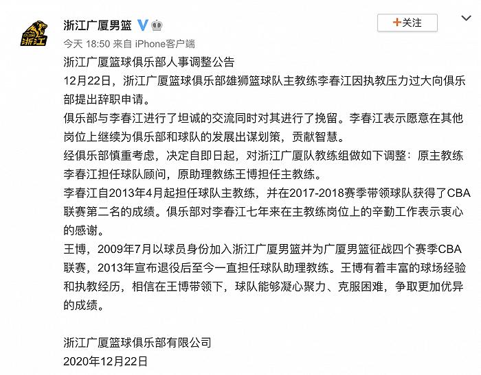 因执教压力过大,李春江辞去浙江广厦男篮主教练一职