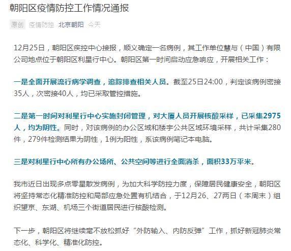 北京确诊病例曾在大厦办公 电脑检出阳性