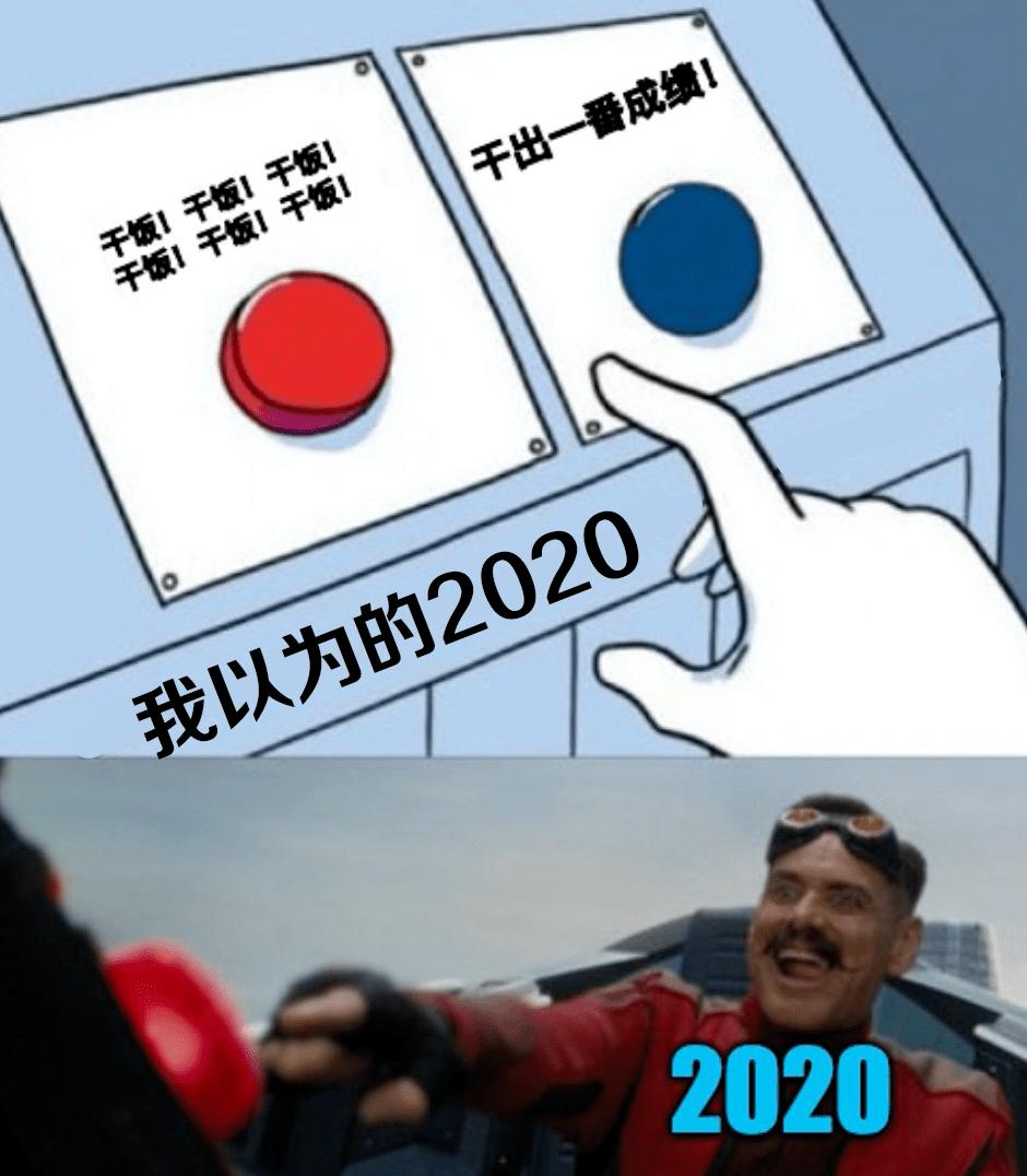 2020,是我想太多了