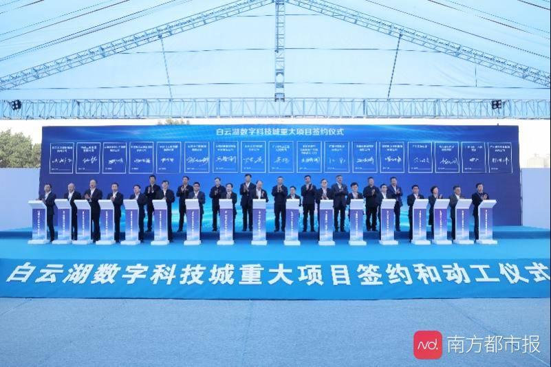 白云湖数字科技城74项目签约启动,总投资1000多亿元
