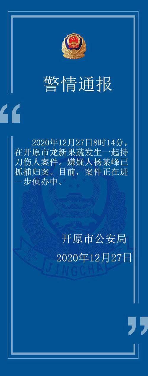 辽宁开原发生持刀杀人案:7死7伤,嫌疑人被抓获