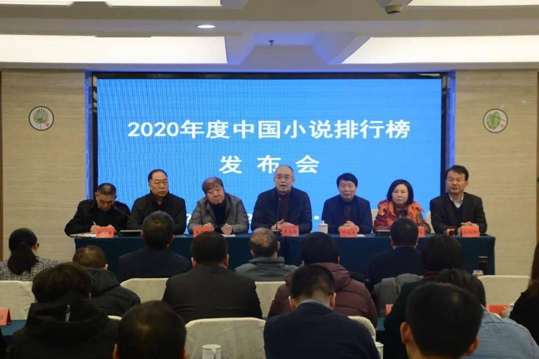 """战争类小说排行榜_2020年度中国文学排行榜,哪些作品""""又双叒叕""""上榜了"""