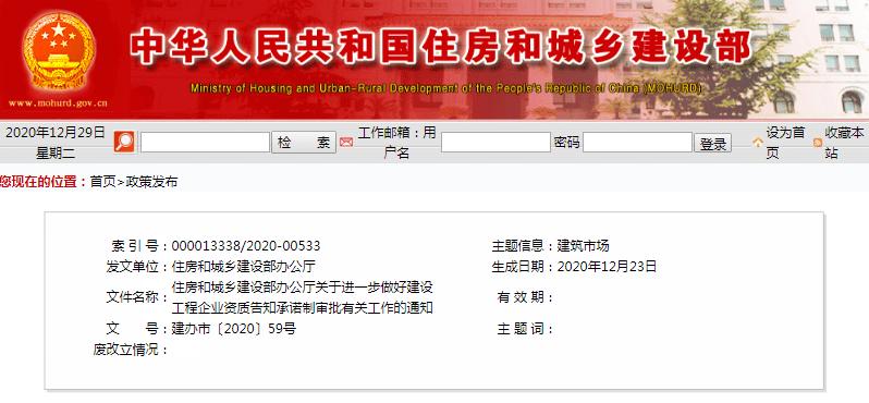 住建部:本周五(1月1日)起,两项甲级资质实行告知承诺审批!