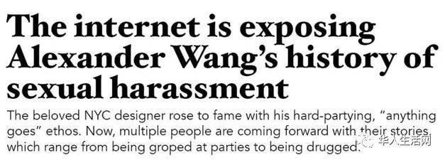 男女通吃还下药? 顶级设计师华裔王大仁被控诉性骚扰多名男模!