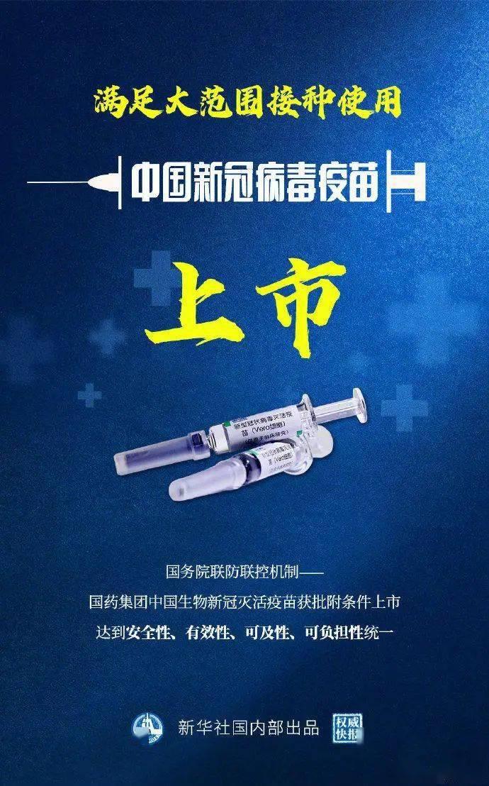 重磅!中国新冠病毒疫苗,上市!全民免费接种!
