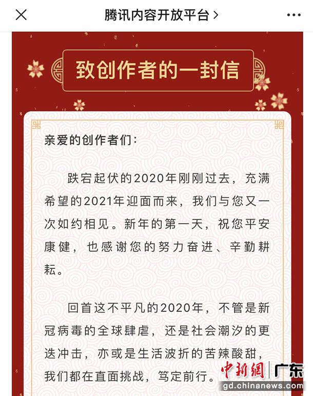 腾讯内容开放平台新年第一封信:为创作者赋能