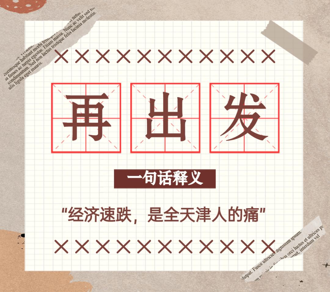 天津经济2020年总量排名_天津高楼排名前十图片